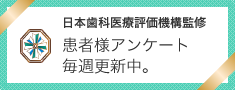 品川シーサイドイーストタワー歯科の口コミ・評判